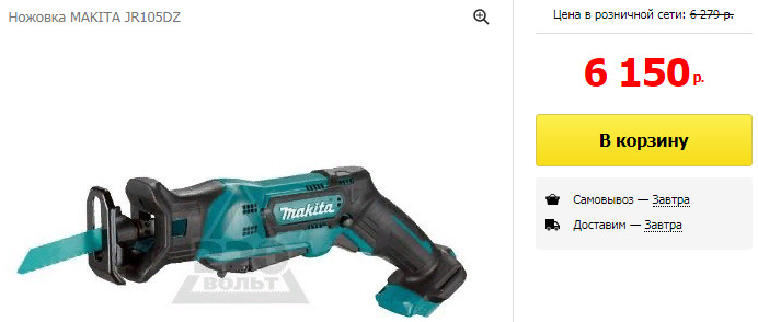 Makita JR105DS - перейти