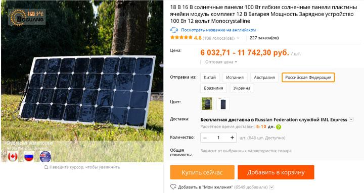 поликристаллические- солнечные- батареи