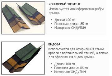 коньковый-элемент-ендова