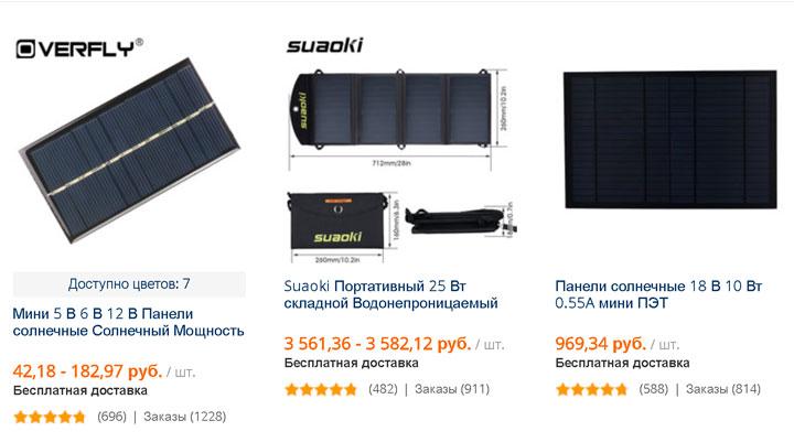 купить монокристалические солнечные батареи на алиэкспрессе