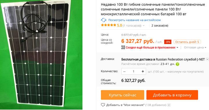 купить тонкопленочную солнечную панель