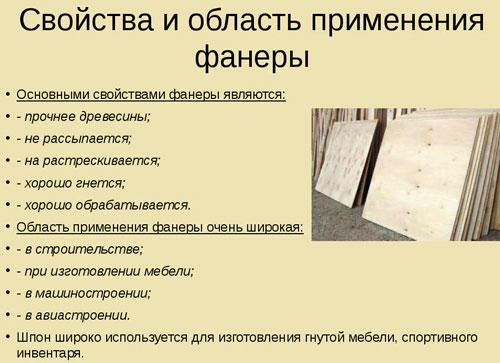 свойства_фанеры_для_обшивки