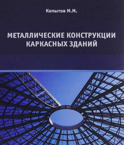 Металлические_конструкции_каркасных_зданий