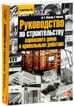 Руководство_по_строительству_каркасного_дома_кровельным_работам