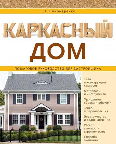 каркасный_дом_пономаренко_купить
