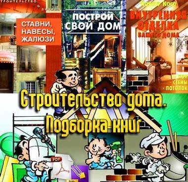 подборка_книг_по_строительству_каркасного_дома