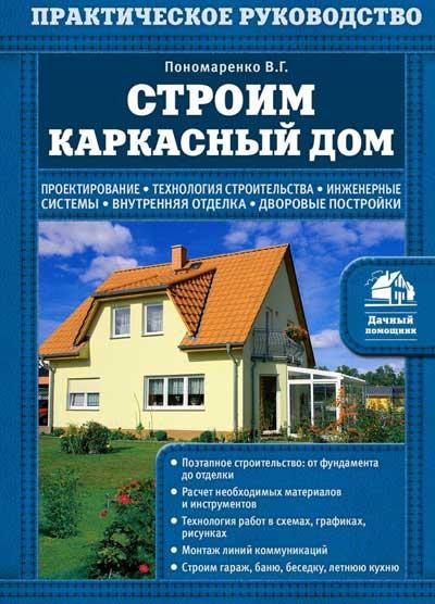 строим_каркасный_дом_практическое_руководство