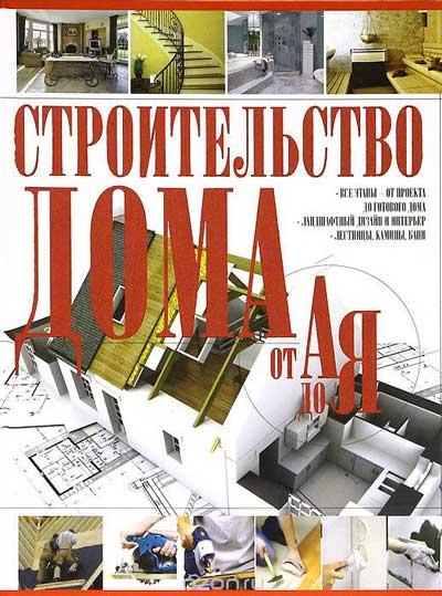 строительство_дома_от_а_до_я
