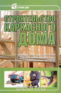 строительство_каркасного_дома_строим_дом