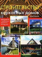 строительство_каркасных_домов_преимущества_особенности_деревянных_конструкций