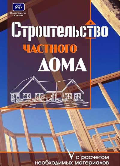 строительство_частного_дома_олег_костко