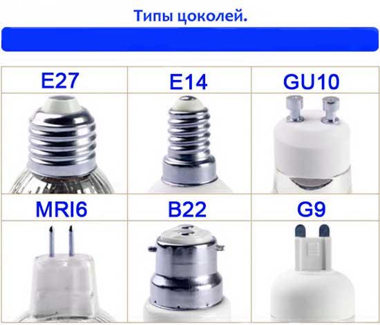 Типы цоколя светодиодных ламп
