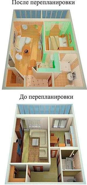 До и после перепланировки