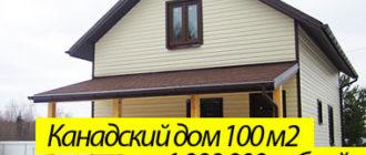 Построить дом за миллион рублей