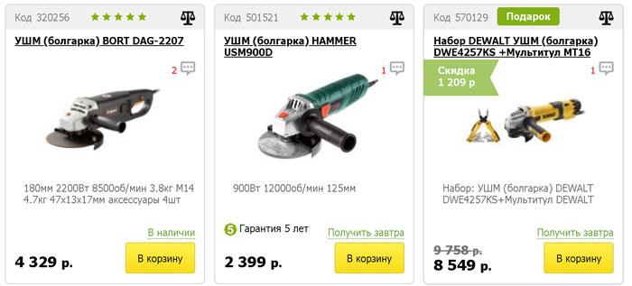 как купить-болгарку-каталог