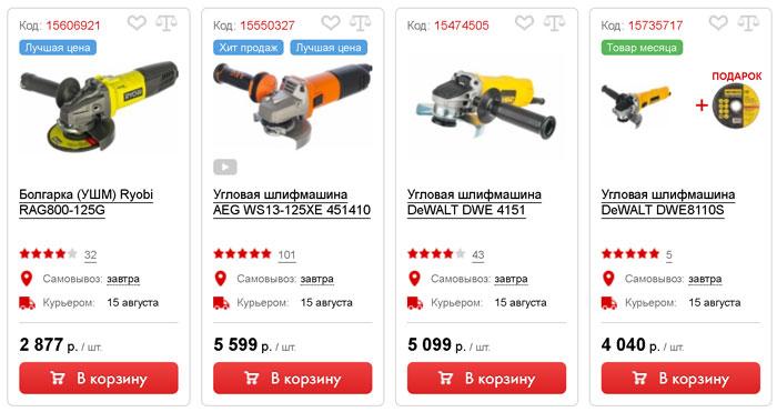 как выбрать болгарку