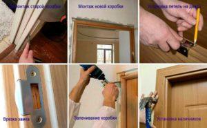 Этапы установки двери