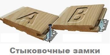 Схема стыковки реечных панелей