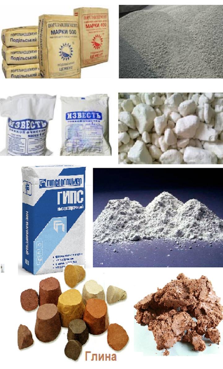 Цемент, известь, глина, гипс