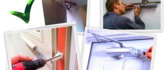 Устанавливаем дверной доводчик своими руками