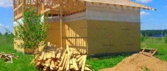 Строительство дома из дсп плит