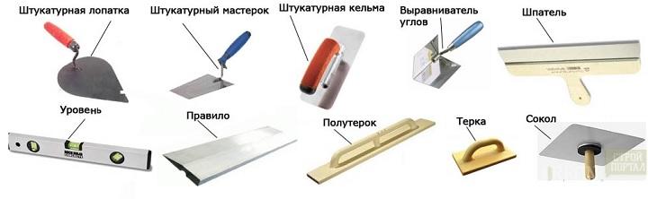 Набор инструментов для оштукатуривания