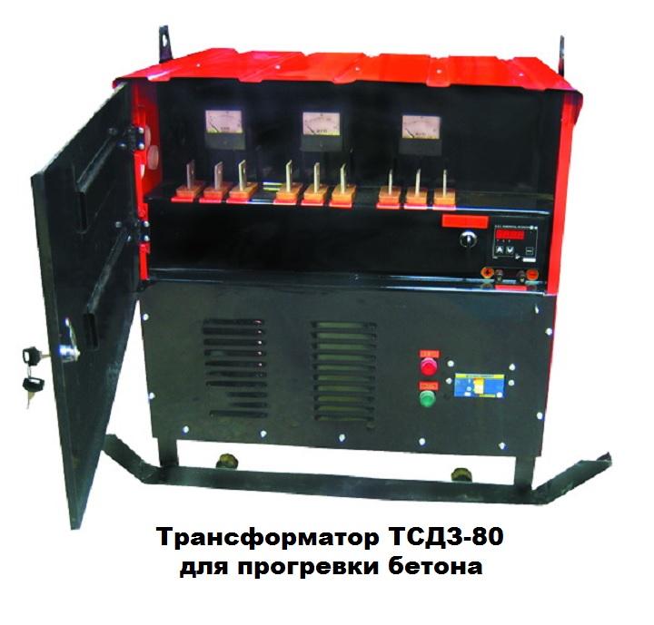 Трансформатор для установки прогрева бетона