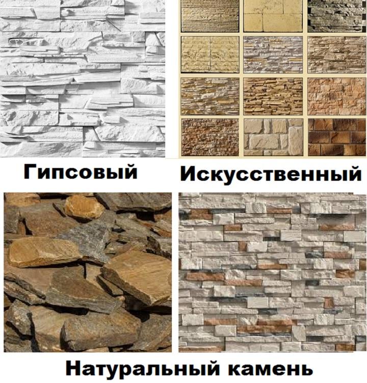 Декоративный камень. Виды