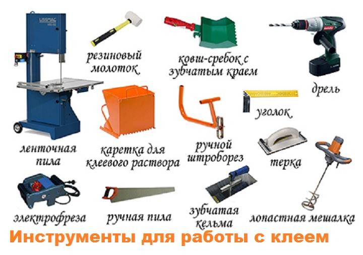Полный набор инструмента для работы с газобетоном