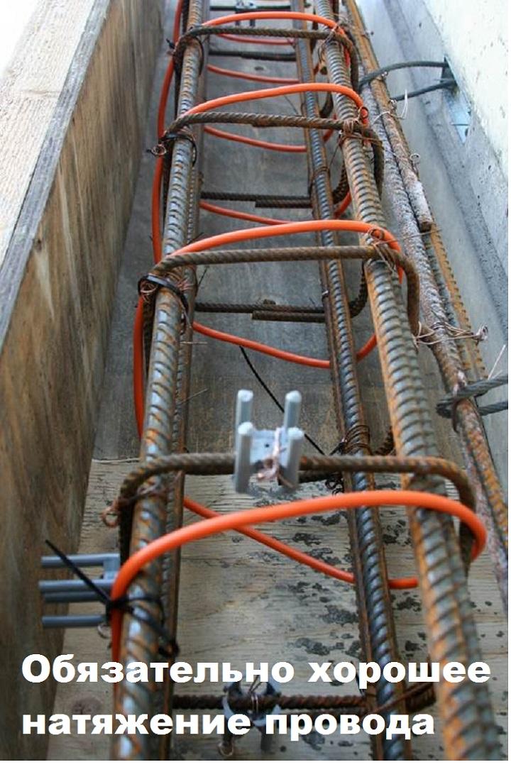 Вид натянутого на арматуру провода