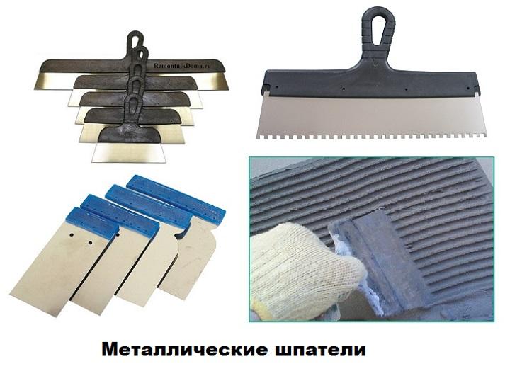 Виды металлических шпателей