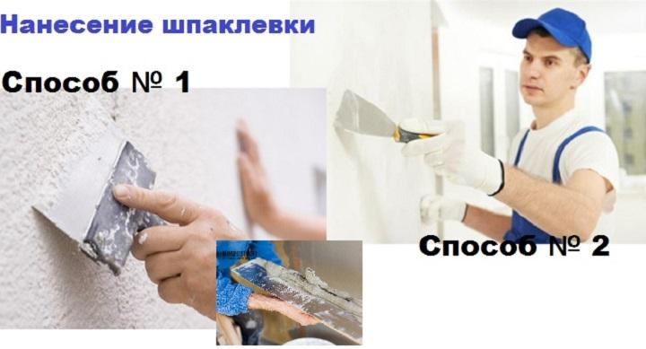 Два способа нанесения раствора на стену