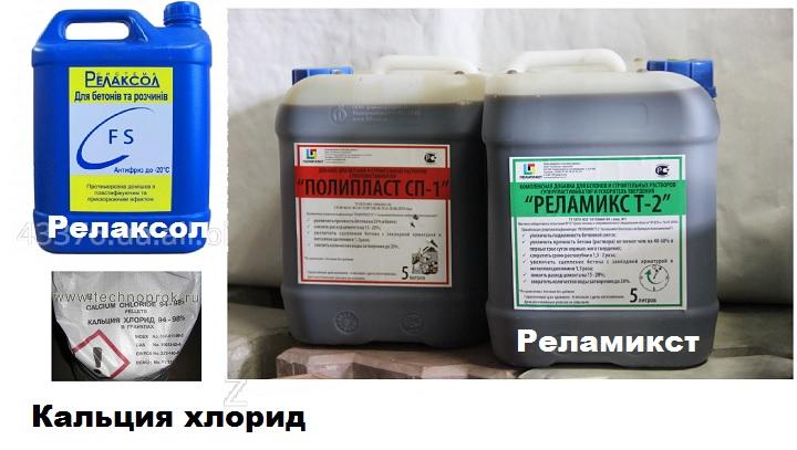 3 добавки к бетону хлористый кальций, реламикс, релаксол
