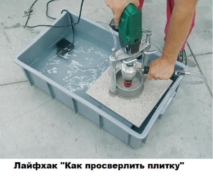 Плитку просверлить в ванне с водой