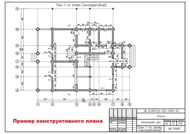 Конструктивный план