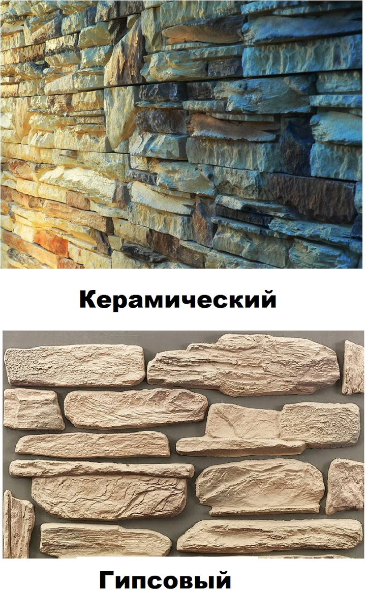 Камень из гипса и керамики