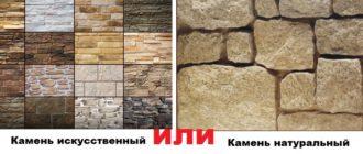 Варианты искусственного камня и натурального