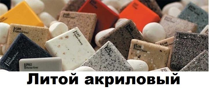 Варианты окраса акрилового камня