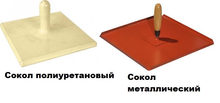 Инструмент для штукатурных работ. Сокол