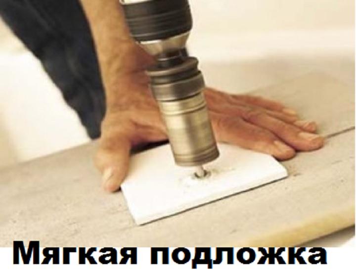 Сверление плитки на подложке