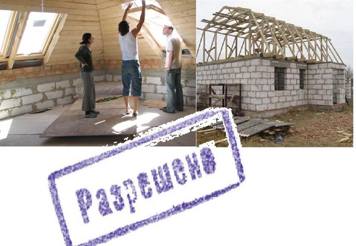 Получите разрешение на строительство