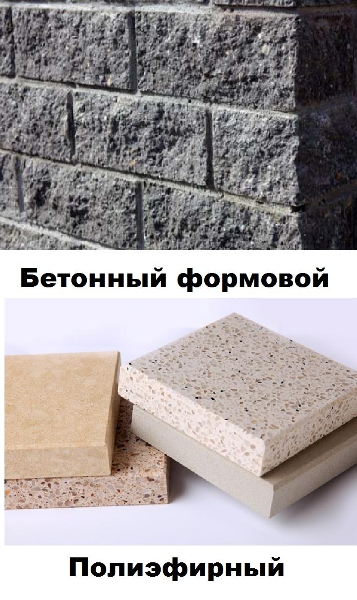 Камень полиэфирный и бетонный