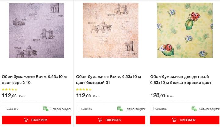 Стоимость бумажных обоев