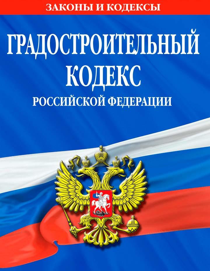 Градостроительного кодекса Российской Федерации