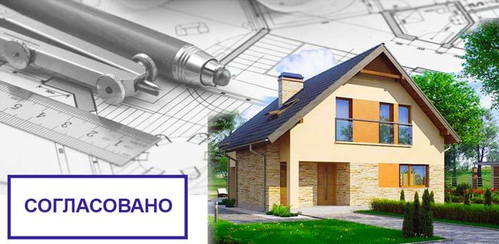 Документ, разрешающий строительство дома