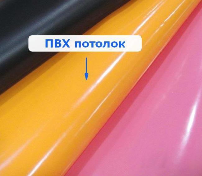 ПВХ-пленка для натяжного потолка