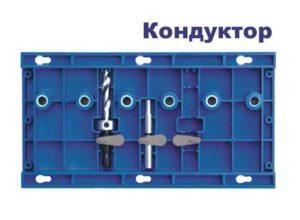 Синий пластиковый набор: кондуктор и сверла