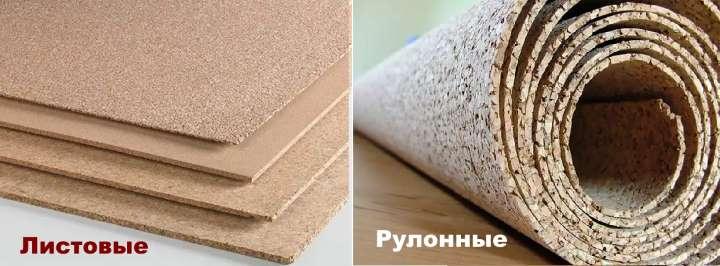 Пробковые материалы двух видов