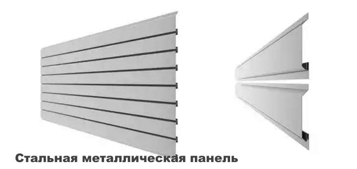 Металлическая панель сайдинга