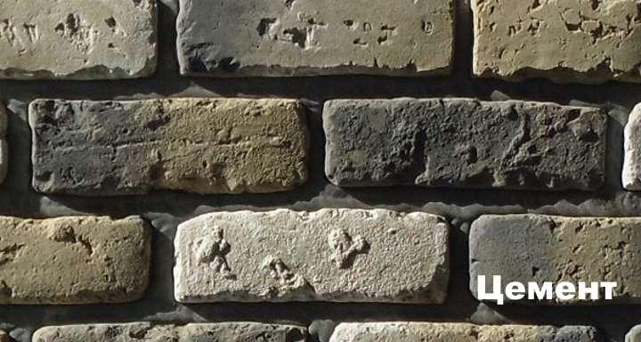 Вид декоративного кирпича - цементный